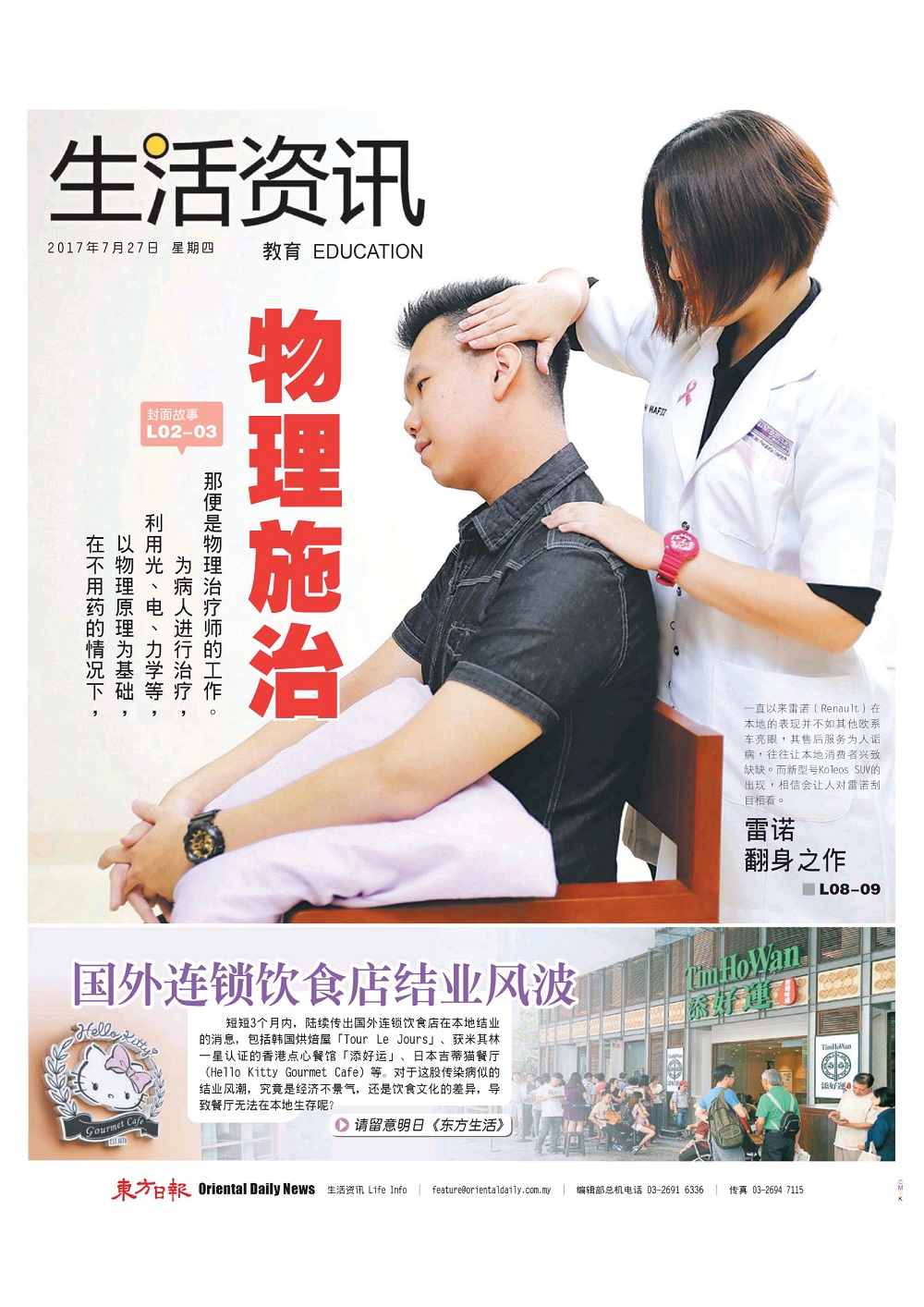 oriental-daily-1-physiotherapy-cyrus