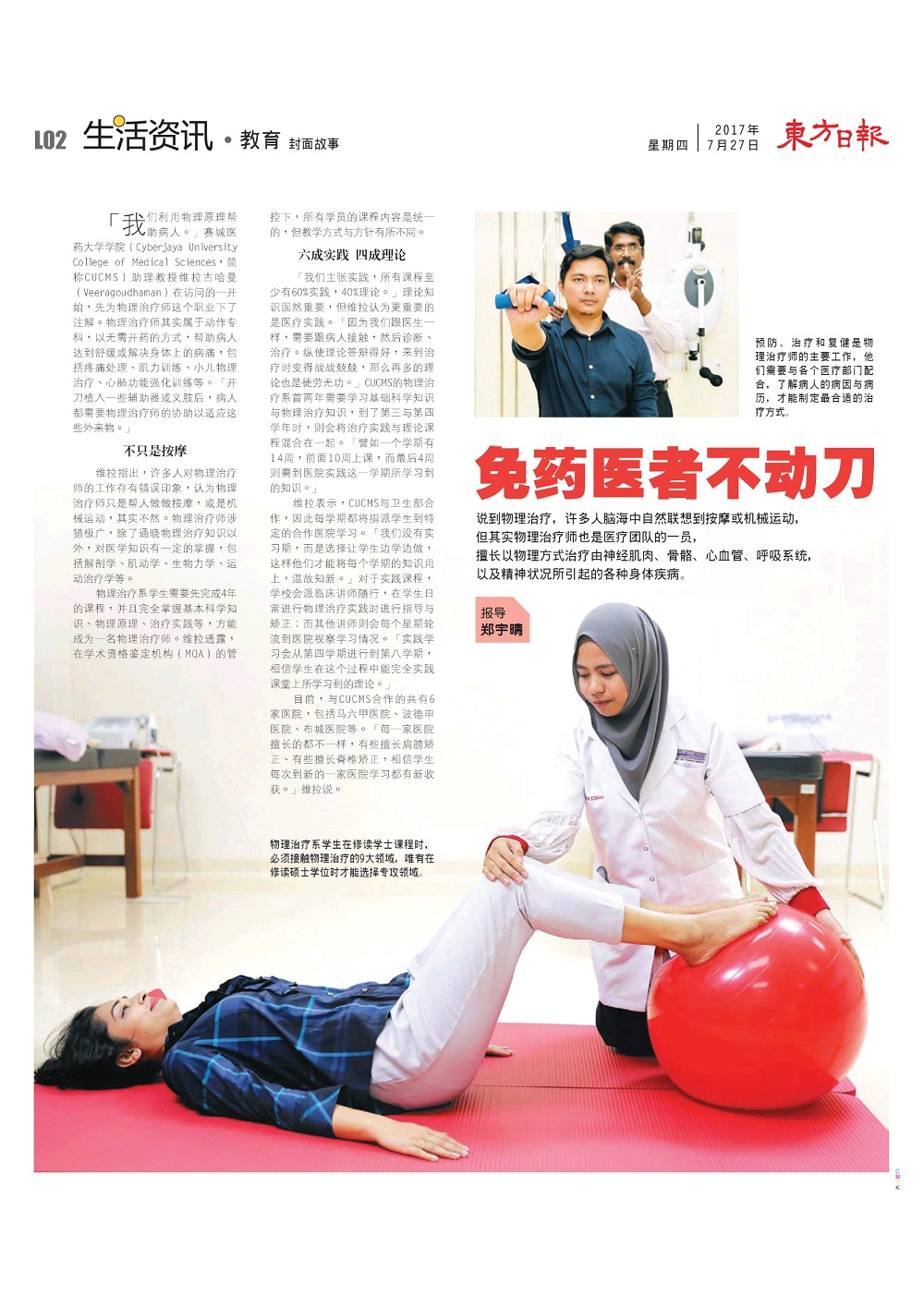 oriental-daily-2-physiotherapy-cyrus