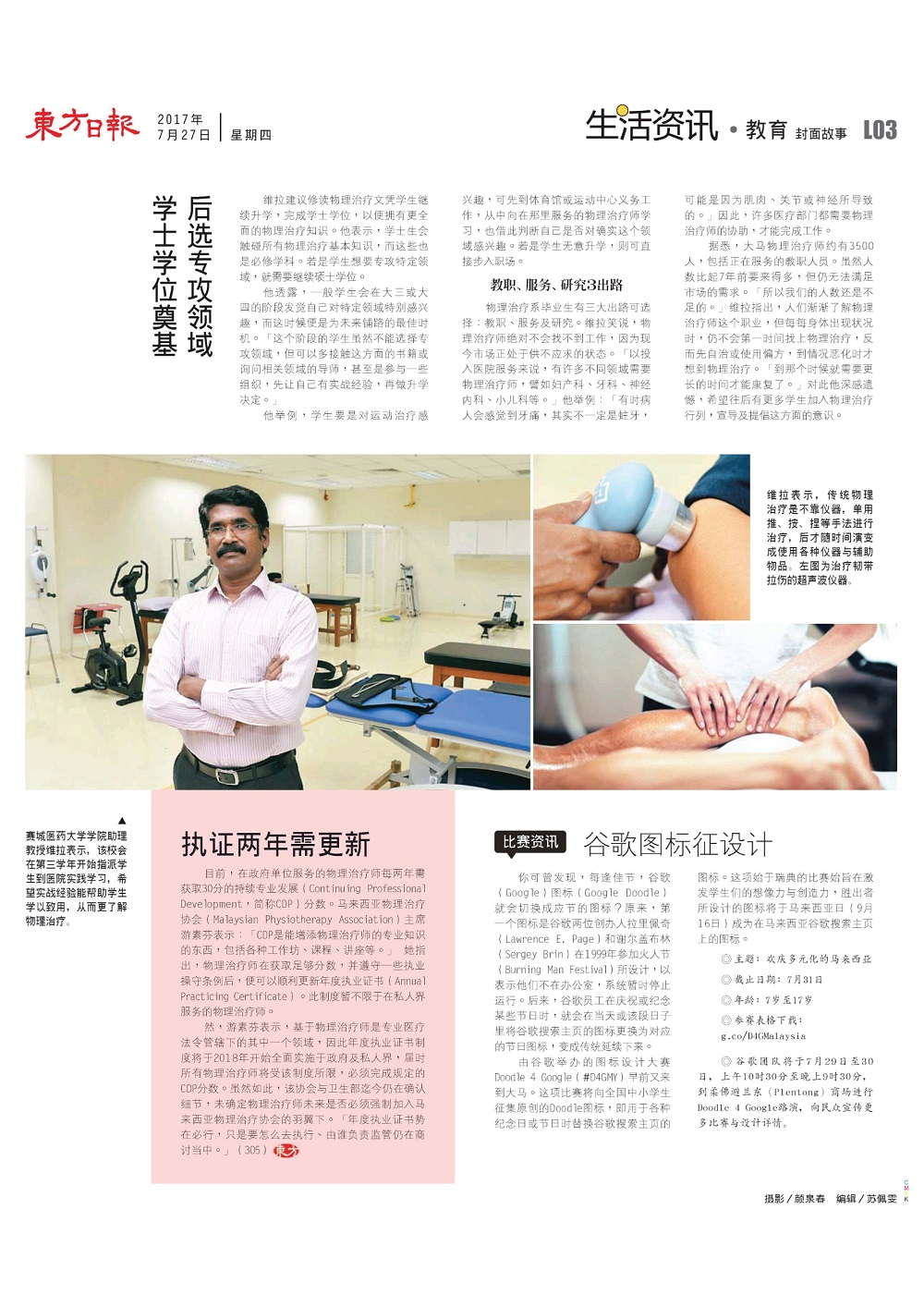 oriental-daily-3-physiotherapy-cyrus